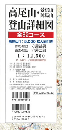 「2013改訂版 高尾山・景信山・陣馬山登山詳細図」