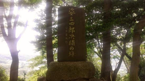 姿三四郎決闘の碑