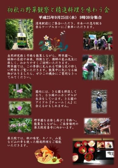 c)高尾登山電鉄株式会社