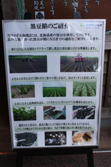 黒豆にはこだわりが。生産から餡になるまでの解説が掲げられています。