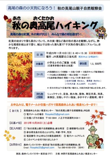 oyako_aki