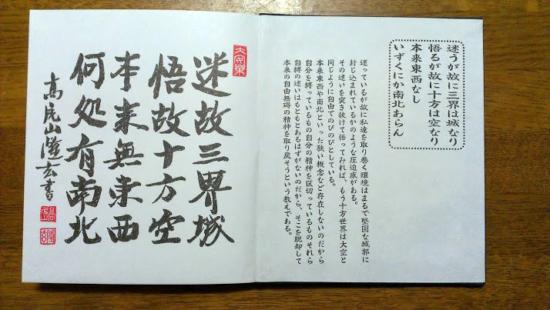 健康登山手帳 最初のページ