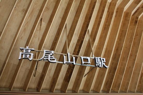 駅舎で使われている書体も統一されています