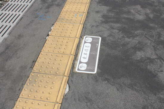 「乗車位置」もちゃんとデザインされてます