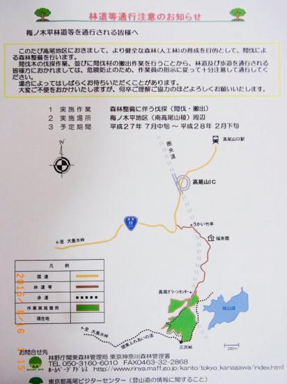 梅の木平林道の通行注意箇所(クリックで拡大)