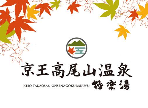 「京王高尾山温泉」のロゴ。(出典:京王高尾山温泉公式サイト)