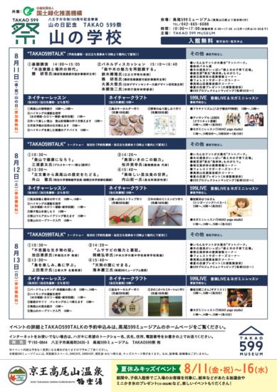 201708_TAKAO599_yamanohi-2