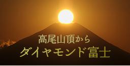 高尾山頂からダイヤモンド富士