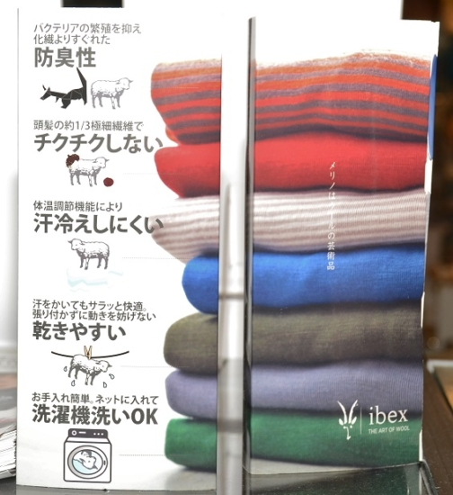 メリノウールシャツの主な特徴