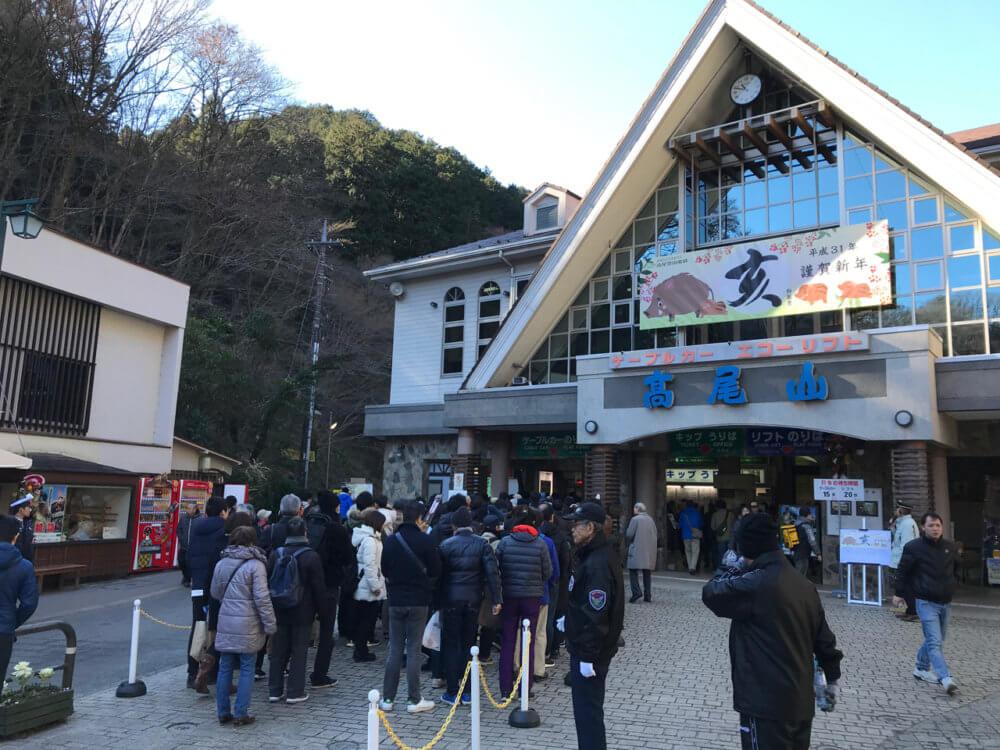 初詣 高 尾山